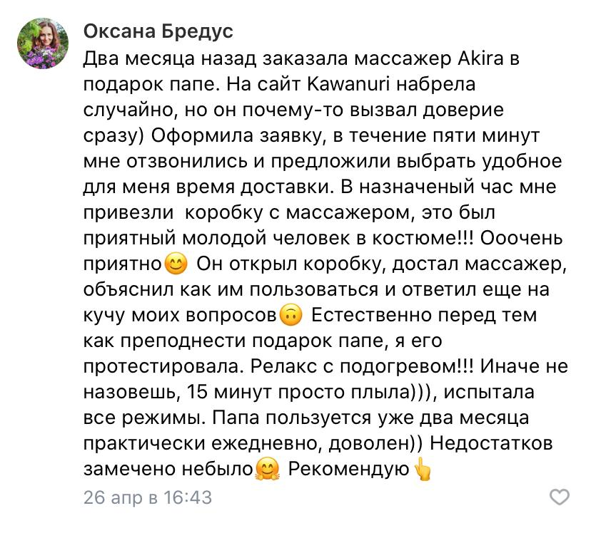 Kawanuri массажер отзыв магазин женского белья белоруссия